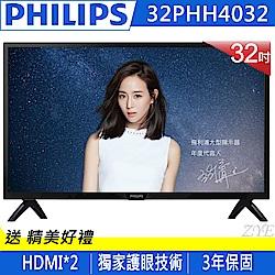 PHILIPS飛利浦 32吋LED液晶顯示器+視訊盒32PHH4032
