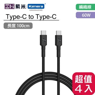 ZMI 紫米 Type-C 轉 Type-C 60W 100cm 編織充電傳輸線 AL303 四入組 (Type-C TO Type / USB-C)