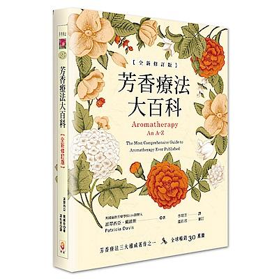 芳香療法大百科【全新修訂版】