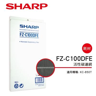 SHARP夏普 FZ-C100DFE 活性碳濾網 適用:KC-850T