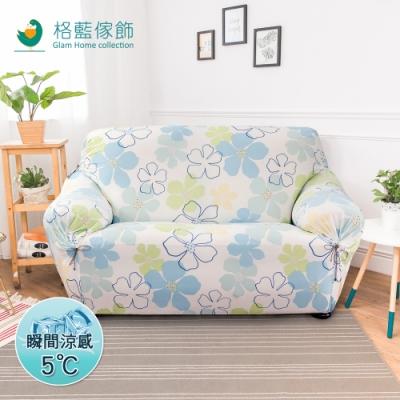 【格藍傢飾】綺香涼感彈性沙發套2人座-藍