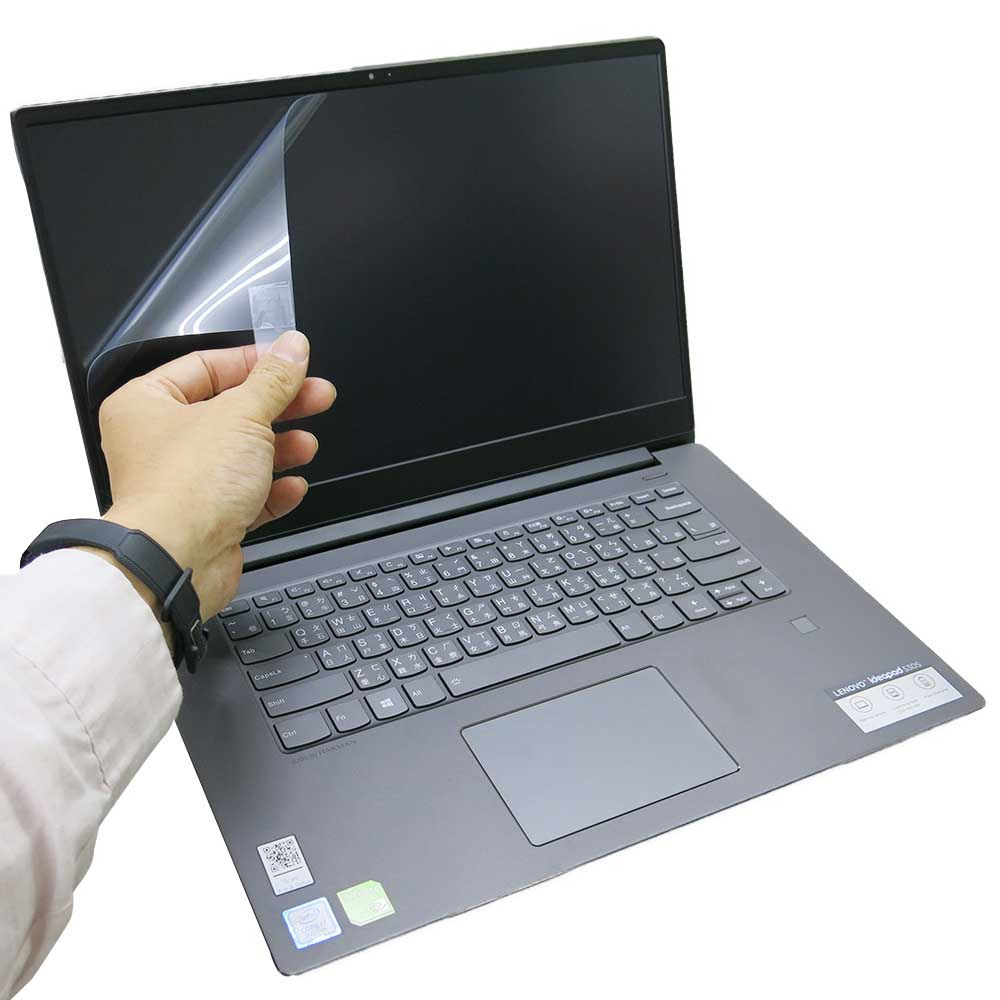 EZstick Lenovo IdeaPad 530S 15 IKB 專用 螢幕保護貼