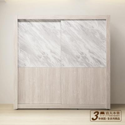 直人木業-SILVER 白橡木 210cm 滑門衣櫃