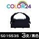 Color24 for EPSON 3入組 S015535  黑色相容色帶 /適用Epson LQ-670/LQ-670C/LQ-680/LQ-680C/LQ-1060/LQ-2500/LQ-2550 product thumbnail 1