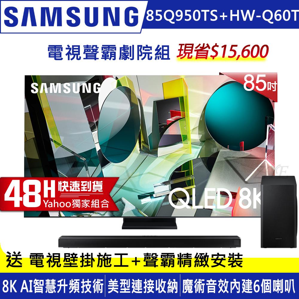 【客訂商品】SAMSUNG三星 85吋 8K QLED量子連網液晶電視 QA85Q950TSWXZW+三星藍牙聲霸HW-Q60T/ZW
