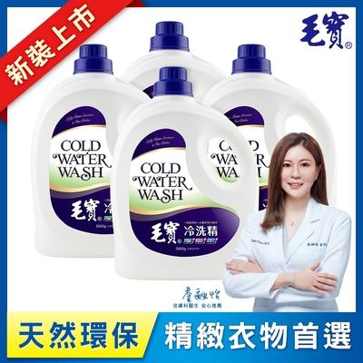 毛寶 天然環保冷洗精(2800gX4/箱)