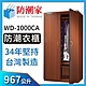 防潮家 高質感手工木紋大型防潮衣櫃(WD-1000CA) product thumbnail 1