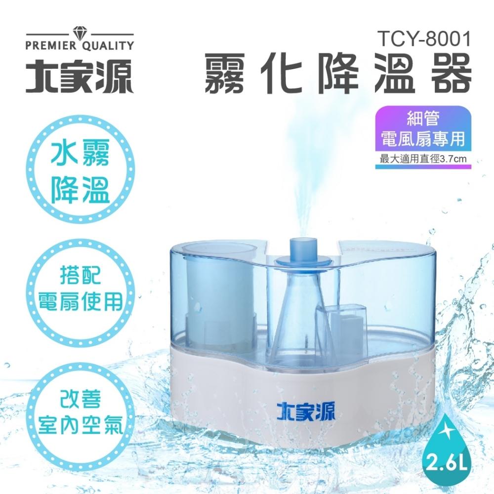 大家源 霧化降溫器(TCY-8001)