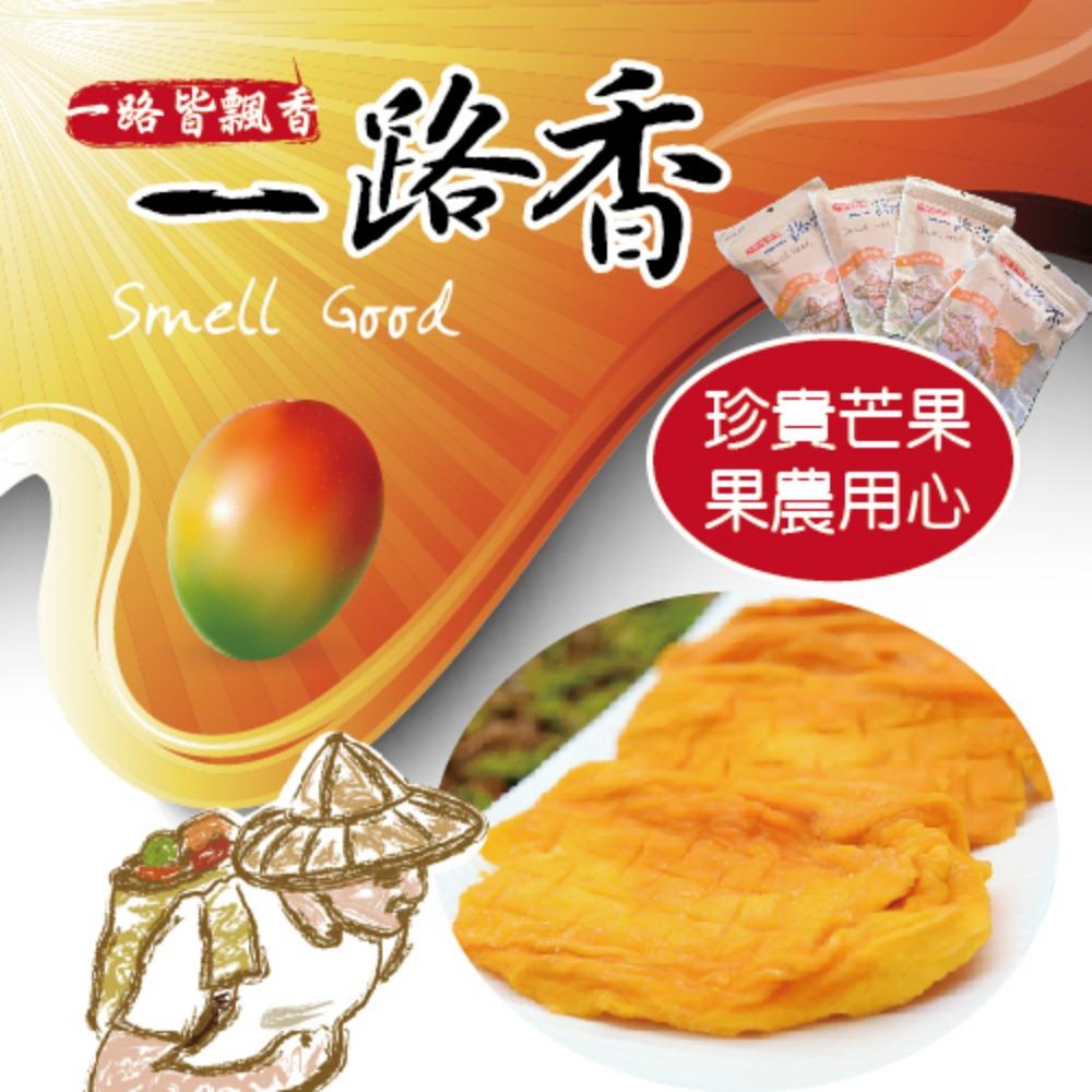 一路香‧愛文芒果乾(100g/包,共兩包)