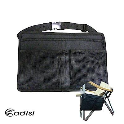 ADISI 椅子側置物袋 AS15108 (椅子配件.側掛袋.收納袋)