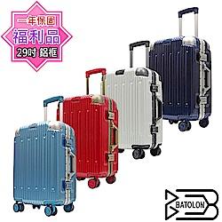 (福利品 29吋) 浩瀚星辰TSA鎖PC鋁框箱/行李箱