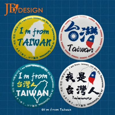 JB Design 我是台灣人-胸章別針