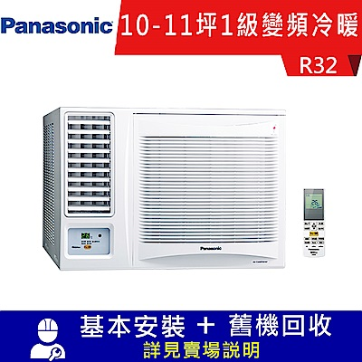 Panasonic國際牌 10-11坪 1級變頻冷暖左吹窗型冷氣 CW-P68LHA2