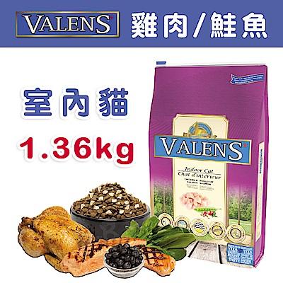 【VALENS威倫】室內貓-冷凍乾燥原食配方-雞肉/鮭魚 1.36kg