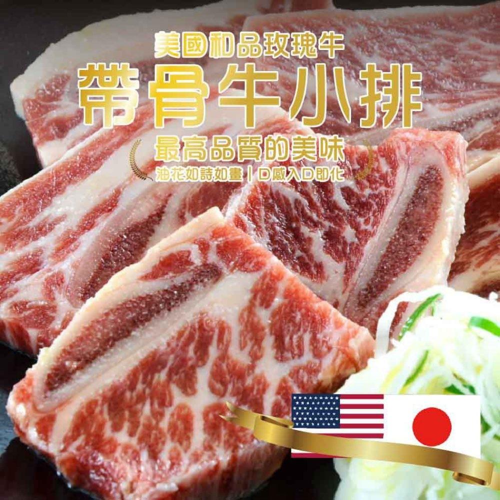 (滿999免運)顧三頓-美國產日本級和牛原切帶骨牛小排x1包(每包500g±10%)
