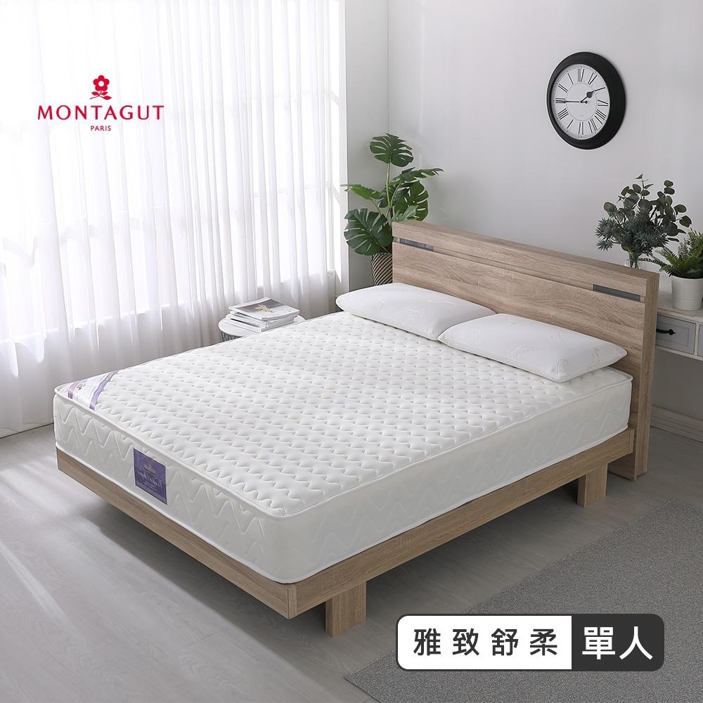 MONTAGUT-雅致舒柔獨立筒床墊(單人-105x186cm)