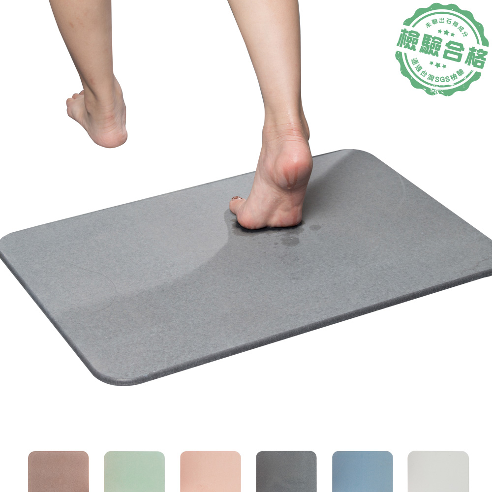 樂嫚妮 珪藻土吸水速乾地墊/腳踏墊/浴墊 60X39cm (6色)-通過台灣SGS未含石綿檢測