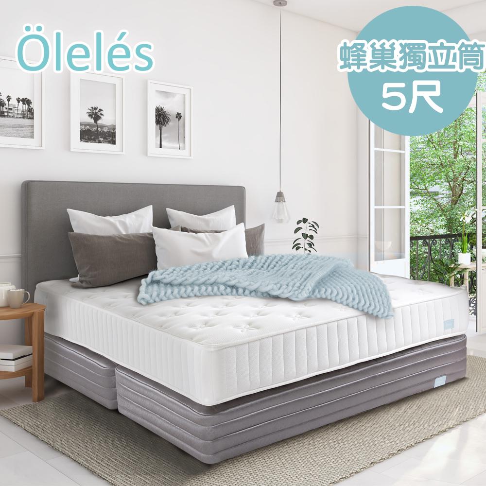 Oleles 歐萊絲 蜂巢式獨立筒 彈簧床墊-雙人5尺