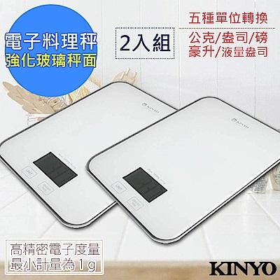 KINYO 精密電子秤/廚房料理秤-2入組(DS-005)超薄強化防滑