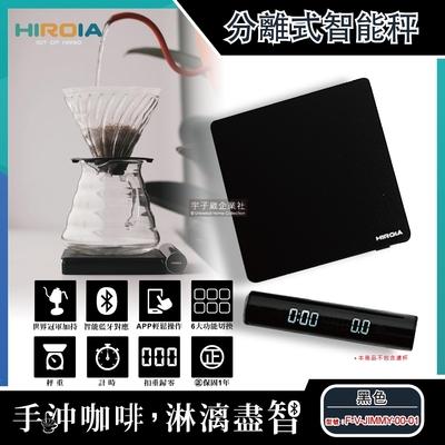 新加坡HIROIA喜羅亞-分離式智能電子磅秤F-V-JIMMY-00-01黑色(HARIO SmartQ EQJ-2000-B參考)