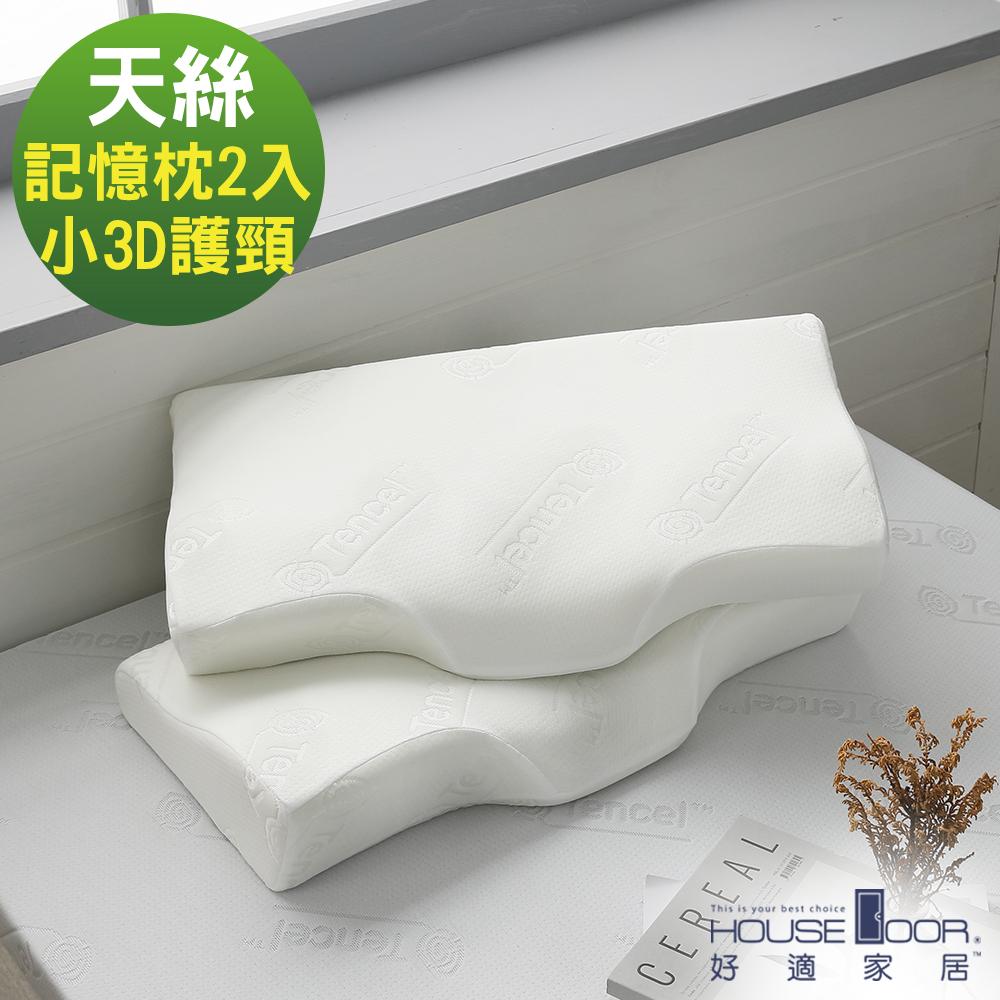 House Door 歐美熱銷款 天絲舒柔表布 3D護頸型釋壓記憶枕-小尺寸2入