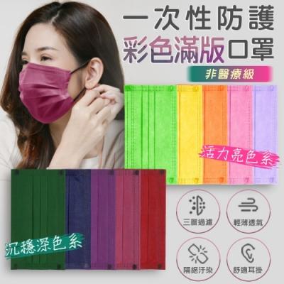 滿版彩色 彩色拋棄式成人口罩 50入/包