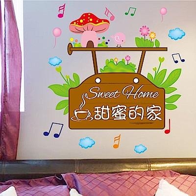 半島良品 DIY無痕壁貼-甜蜜的家 XL2005 30x40cm