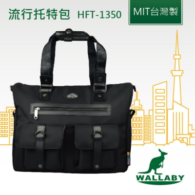 【WALLABY】袋鼠牌MIT流行托特包(HFT-1350)