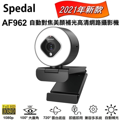Spedal 勢必得 AF962 1080P 自動補光 美顏高清網路攝影機-快速到貨