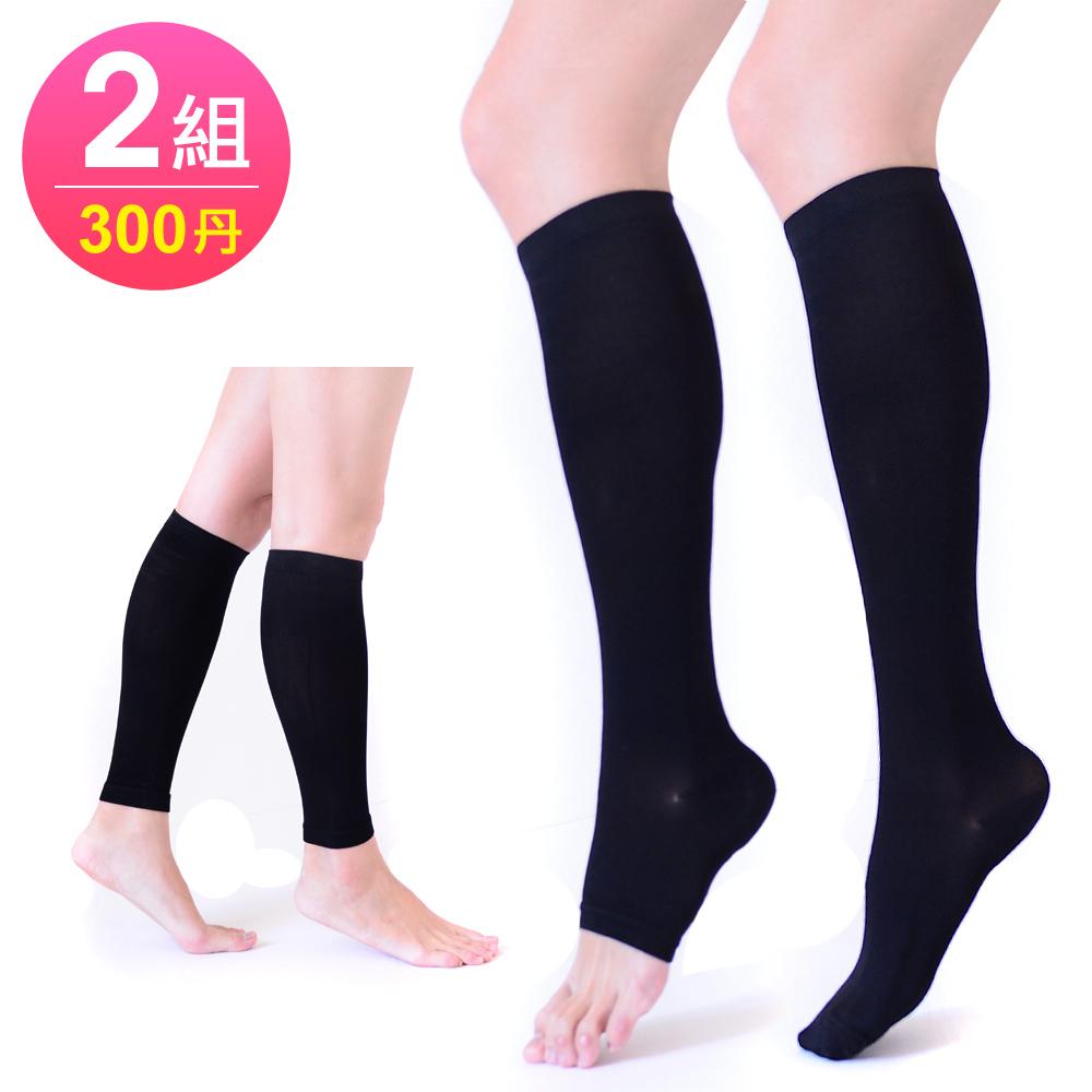 Dione 360尼丹美腿塑型襪 漸進壓力舒壓小腿襪 三款(2組)