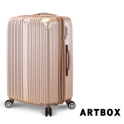 【ARTBOX】星砂之濱 25吋獨特凹槽防爆拉鍊可加大行李箱(香檳金)