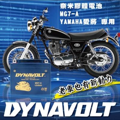 【藍騎士】MG7-A奈米膠體電池等同YUASA湯淺YB7-A-2(YAMAHA愛將用電瓶)