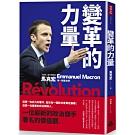 變革的力量:法國史上最年輕總統 馬克宏唯一親筆自傳
