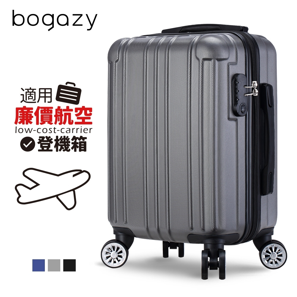 Bogazy 簡易格調 18吋登機箱(時尚灰)