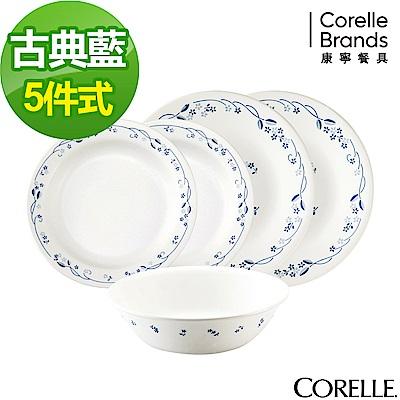 (送2入保鮮盒)CORELLE康寧 古典藍5件式餐盤組 (501)