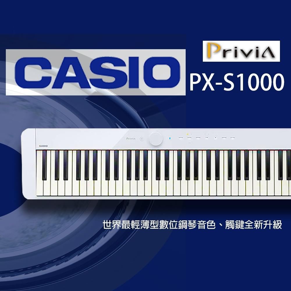 『CASIO卡西歐』 PX-S1000 88鍵數位鋼琴 / 白色單琴 / 公司貨保固