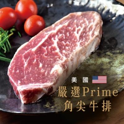 顧三頓-嚴選美國PRIME角尖牛排x10片(每片120g±10%)