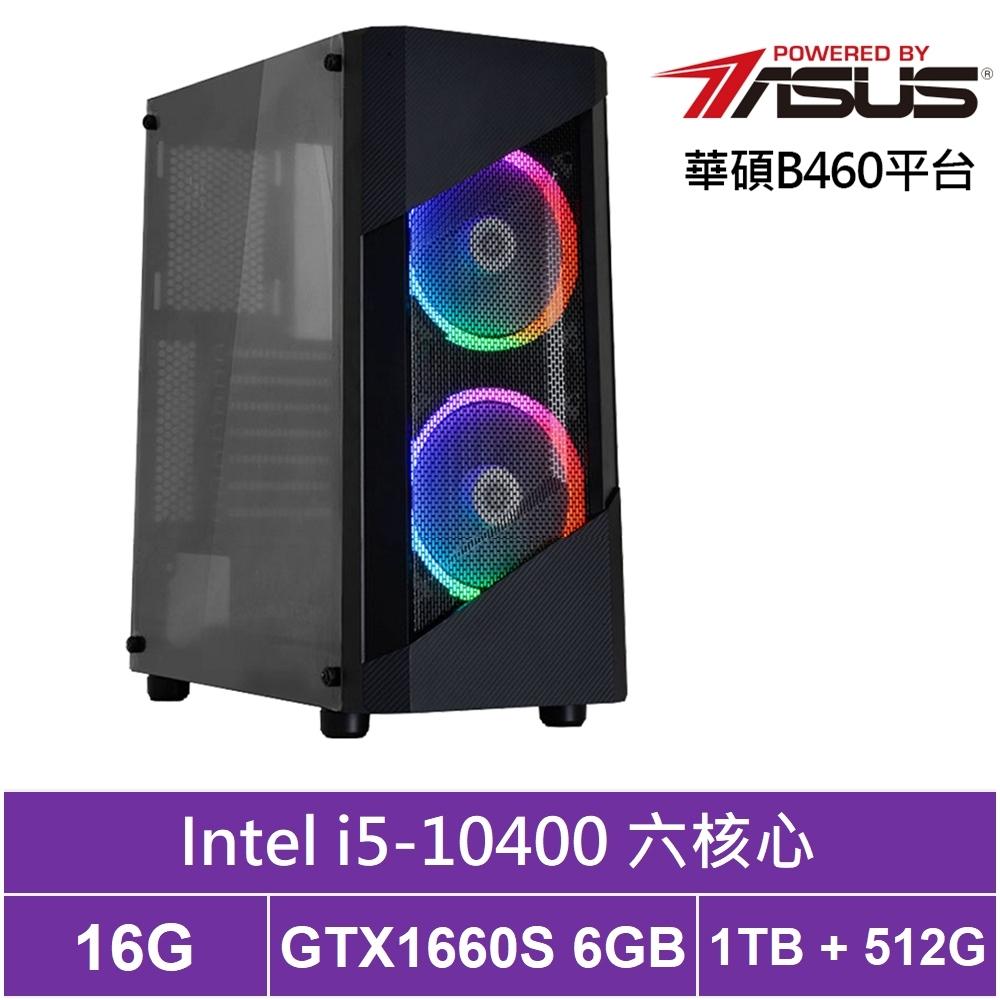 華碩B460平台[天權英雄]i5六核GTX1660S獨顯電玩機