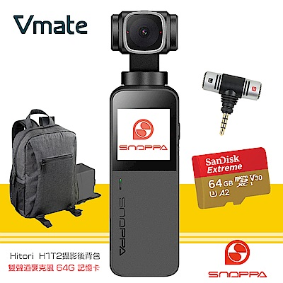 SNOPPA Vmate 微型口袋三軸相機 (公司貨) 套組3
