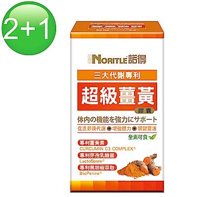 (買二送一)諾得超級薑黃膠囊(60粒X2盒+60粒X1盒)