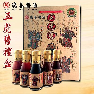 瑞春醬油 五虎醬禮盒x1盒