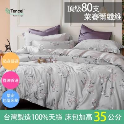 eyah 100%80支純天絲台灣製單人床包雙人被套三件組 秋之歌