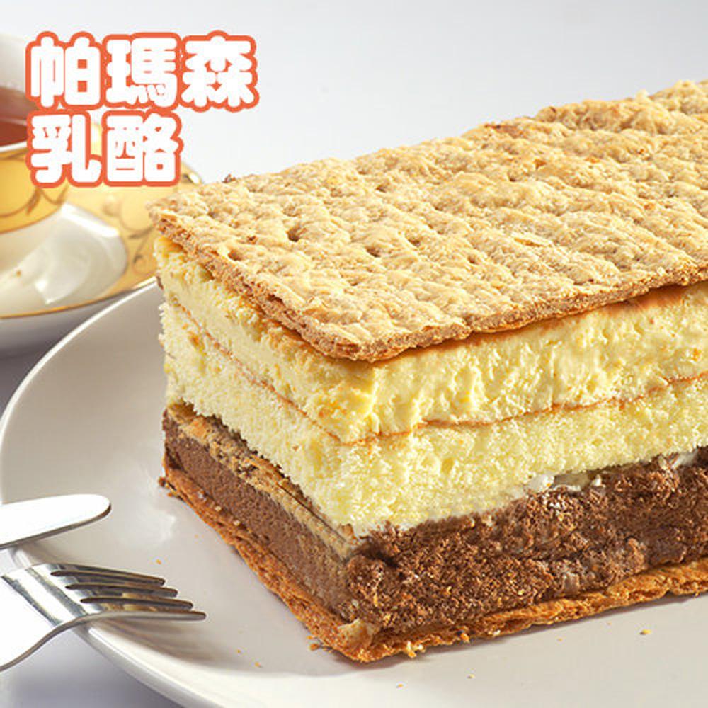 (滿額799)拿破崙先生 帕瑪森乳酪千層蛋糕