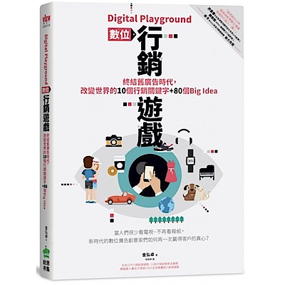 Digital Playground 數位行銷遊戲......