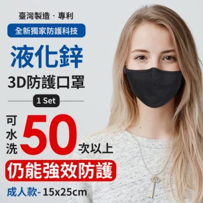(4入組) 臺灣製造 液化鋅 可水洗防護口罩 採用3M吸濕排汗專利-隨機出貨