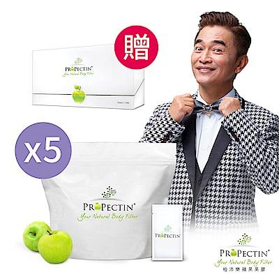 ProPectin柏沛樂蘋果果膠30入X5組  贈蘋果果膠30入/盒