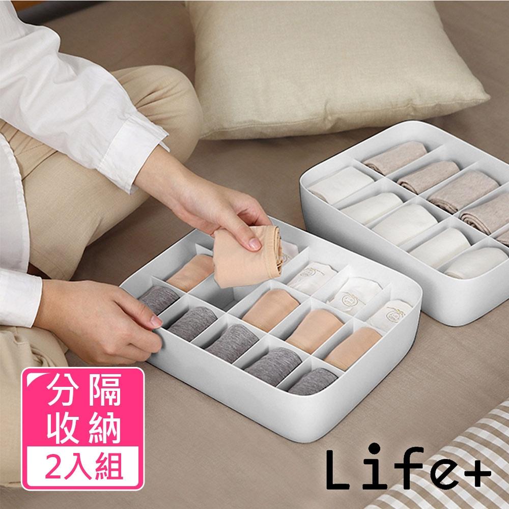 Life+ 分隔置物收納盒15格_2入組