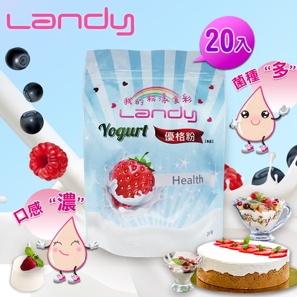 LANDY益菌優格粉 (內含20小包)
