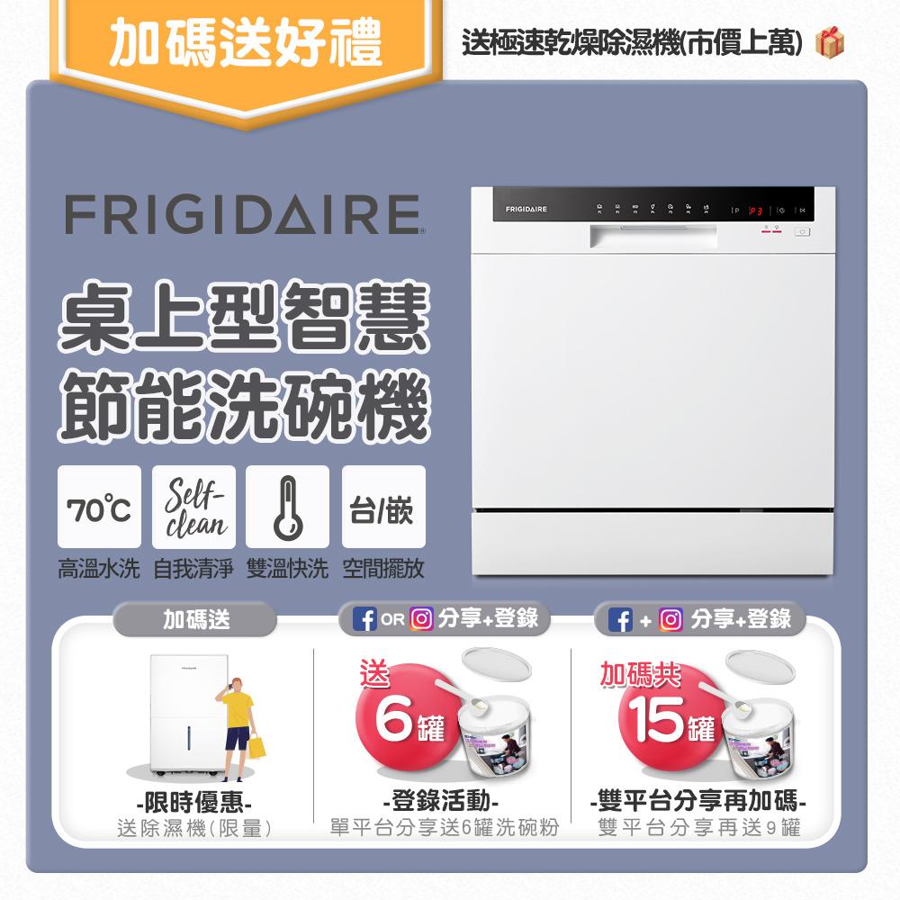 美國富及第Frigidaire 桌上型洗碗機 8人FDW-8002TF送萬元極速除濕機