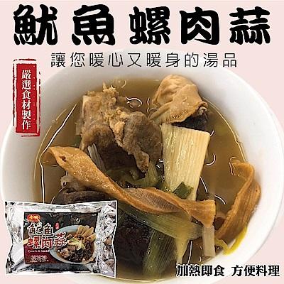海陸管家魷魚螺肉蒜頭湯(每包約1200g) x3包